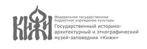 «Государственный историко-архитектурный и этнографический музей-заповедник «Кижи»